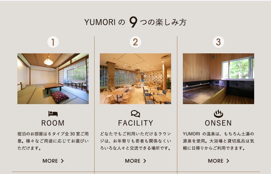 YUMORIの9つの楽しみ方 HOSTEL LOUNGE ONSEN